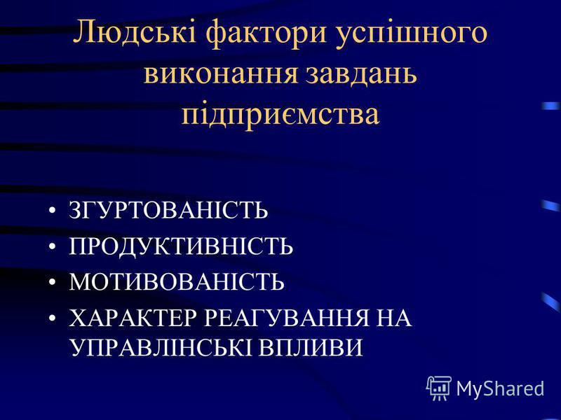 ДІЛОВА КАРЄРА - ПОСТУПОВЕ ПРОСУВАННЯ ОСОБИСТОСТІ В БУДЬ-ЯКІЙ СФЕРІ ДІЯЛЬНОСТІ, ЗМІНА НАВИЧОК, ХИСТУ КВАЛІФІКАЦІЙНИХ МОЖЛИВОСТЕЙ ТА РОЗМІРІВ ВИНАГОРОДИ, ПОВЯЗАНИХ З ДІЯЛЬНІСТЮ