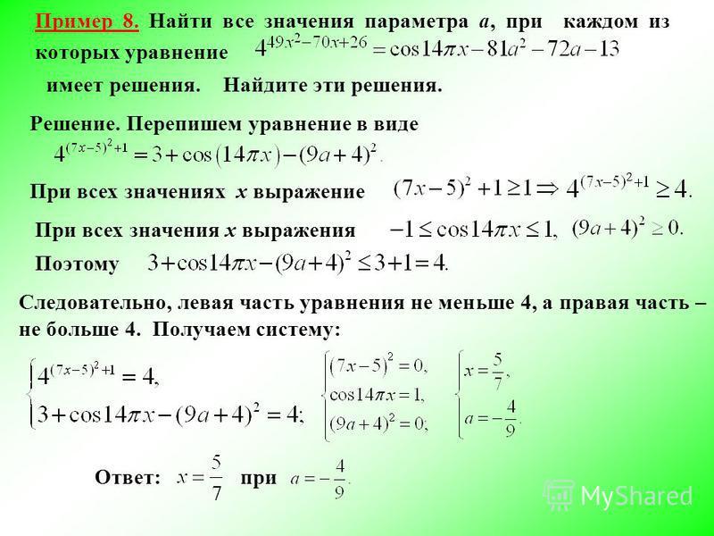 Пример 8. Найти все значения параметра а, при каждом из которых уравнение имеет решения. Найдите эти решения. При всех значениях х выражение При всех значения х выражения Поэтому Следовательно, левая часть уравнения не меньше 4, а правая часть – не б