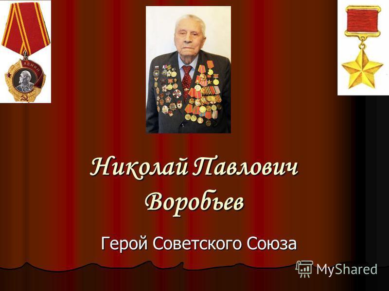 Николай Павлович Воробьев Герой Советского Союза