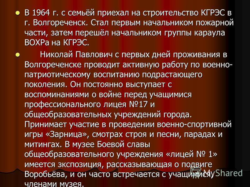 В 1964 г. с семьёй приехал на строительство КГРЭС в г. Волгореченск. Стал первым начальником пожарной части, затем перешёл начальником группы караула ВОХРа на КГРЭС. В 1964 г. с семьёй приехал на строительство КГРЭС в г. Волгореченск. Стал первым нач