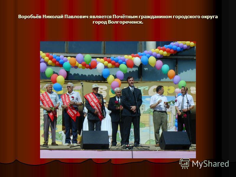Воробьёв Николай Павлович является Почётным гражданином городского округа город Волгореченск.