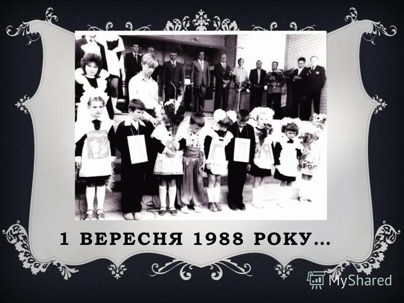 1 ВЕРЕСНЯ 1988 РОКУ…