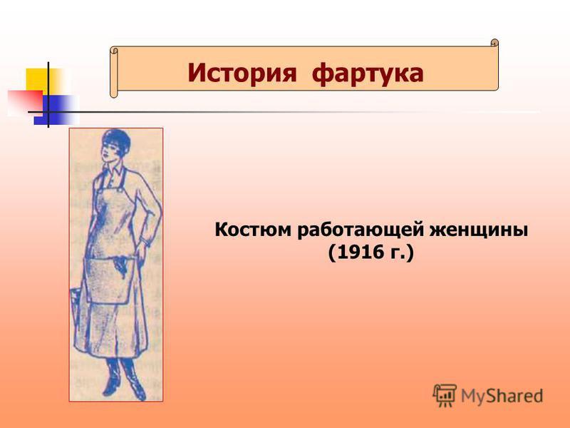 История фартука Костюм работающей женщины (1916 г.)