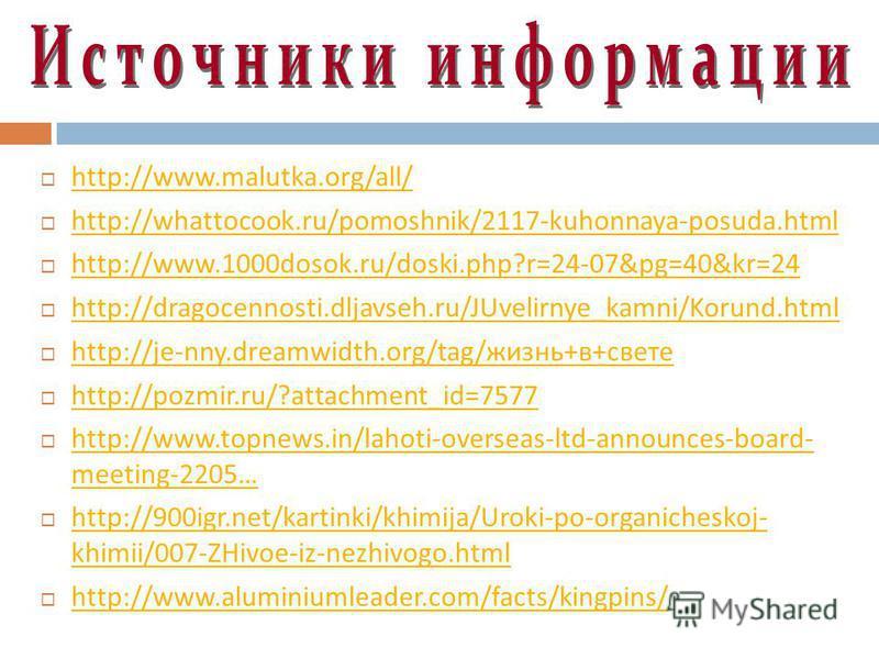 http://www.malutka.org/all/ http://whattocook.ru/pomoshnik/2117-kuhonnaya-posuda.html http://www.1000dosok.ru/doski.php?r=24-07&pg=40&kr=24 http://dragocennosti.dljavseh.ru/JUvelirnye_kamni/Korund.html http://je-nny.dreamwidth.org/tag/жизнь + в + све