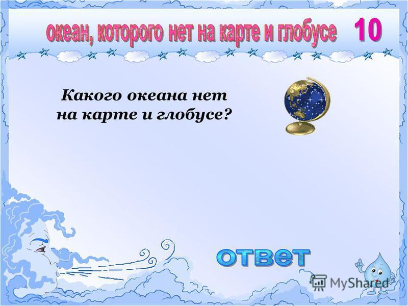 Сколько литров кислорода содержится в 10-литровом ведре, заполненном воздухом? О коло 2 литров, так как кислород в воздухе занимает пятую часть.