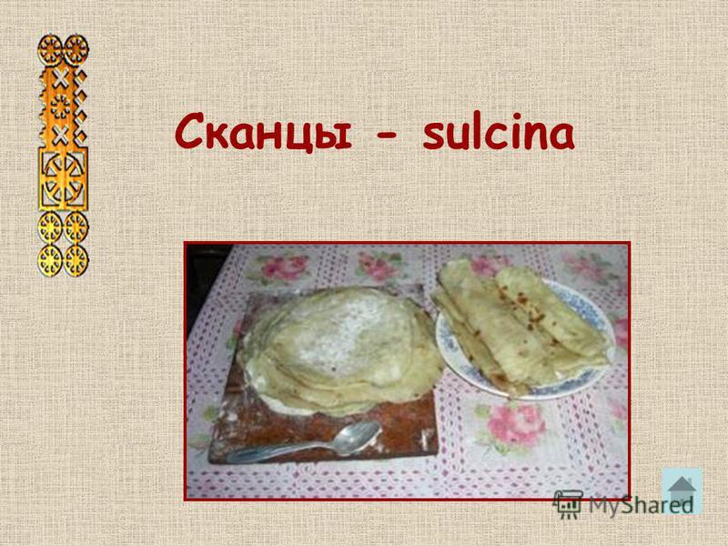 Сканцы - sulcina