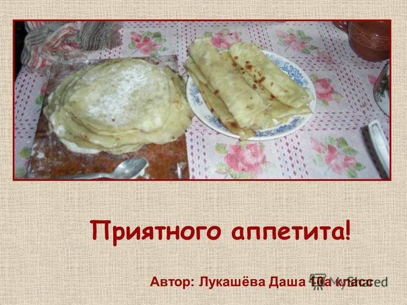 Приятного аппетита! Автор: Лукашёва Даша 10 а класс
