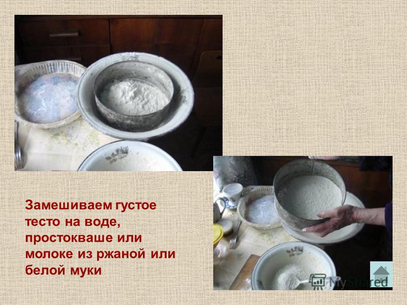 Замешиваем густое тесто на воде, простокваше или молоке из ржаной или белой муки
