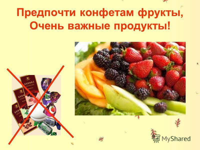 Предпочти конфетам фрукты, Очень важные продукты!