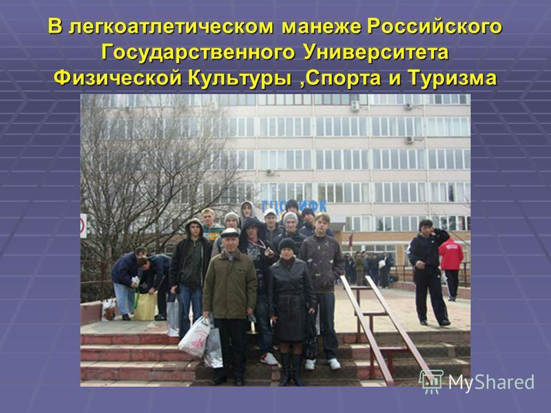 В легкоатлетическом манеже Российского Государственного Университета Физической Культуры,Спорта и Туризма