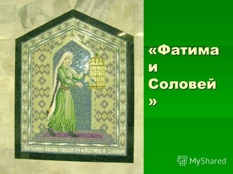 «Фатима и Соловей »