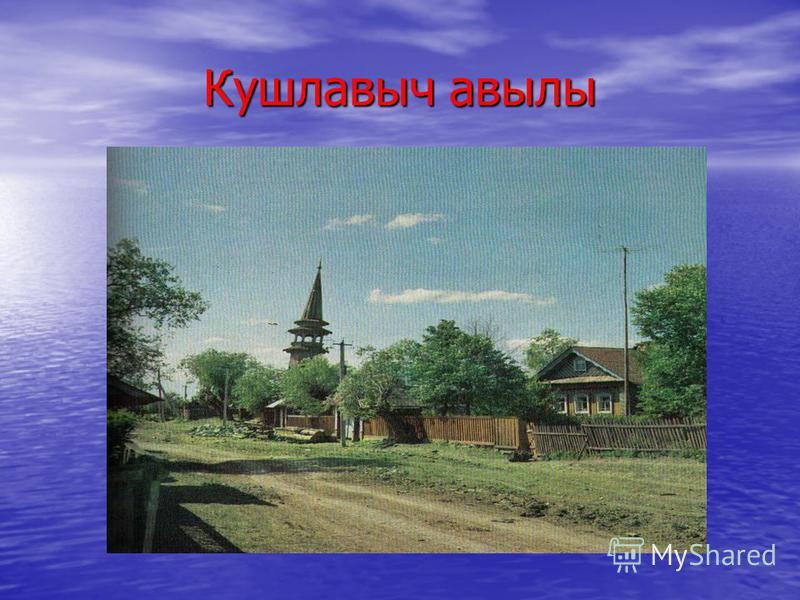 Кушлавыч авыли