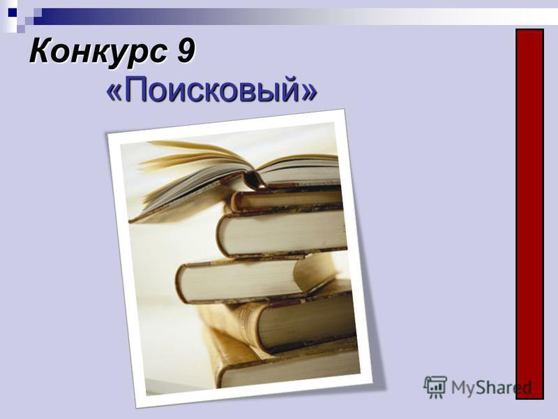 Конкурс 9 «Поисковый»