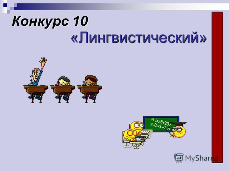 Конкурс 10 «Лингвистический»