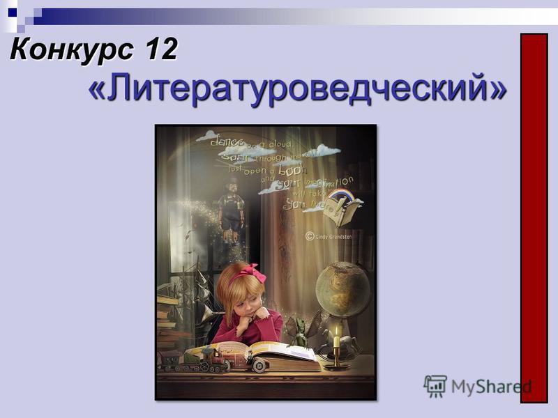 Конкурс 12 «Литературоведческий»