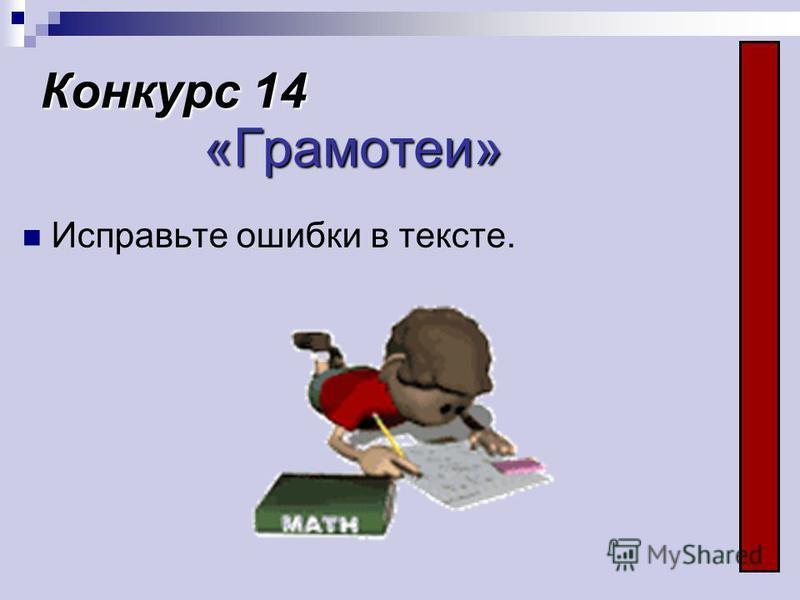 Конкурс 14 «Грамотеи» Исправьте ошибки в тексте.