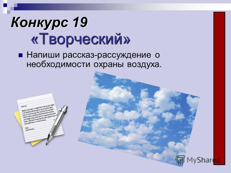 Конкурс 19 «Творческий» Напиши рассказ-рассуждение о необходимости охраны воздуха.