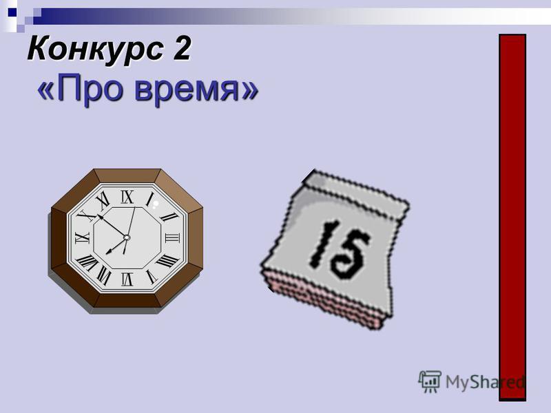 Конкурс 2 «Про время»