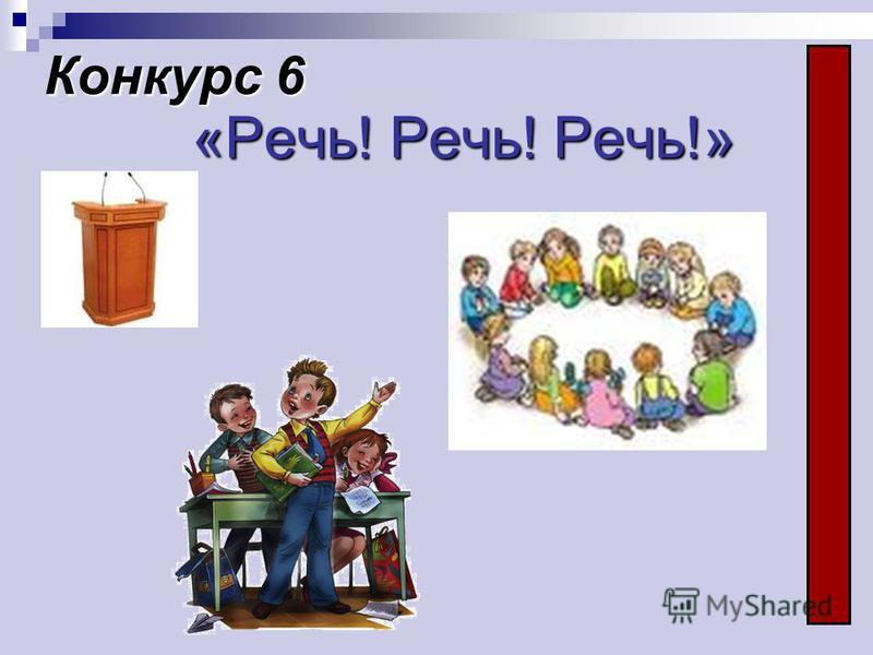 Конкурс 6 «Речь! Речь! Речь!»