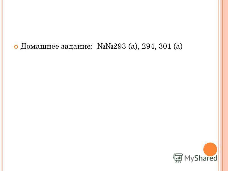 Домашнее задание: 293 (а), 294, 301 (а)