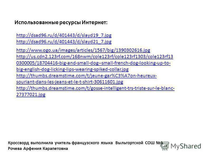 Использованные ресурсы Интернет: http://dsad96.ru/d/401443/d/slayd19_7. jpg http://dsad96.ru/d/401443/d/slayd21_7. jpg http://www.ogo.ua/images/articles/1567/big/1390302616. jpg http://us.cdn2.123rf.com/168nwm/cole123rf/cole123rf1303/cole123rf13 0300