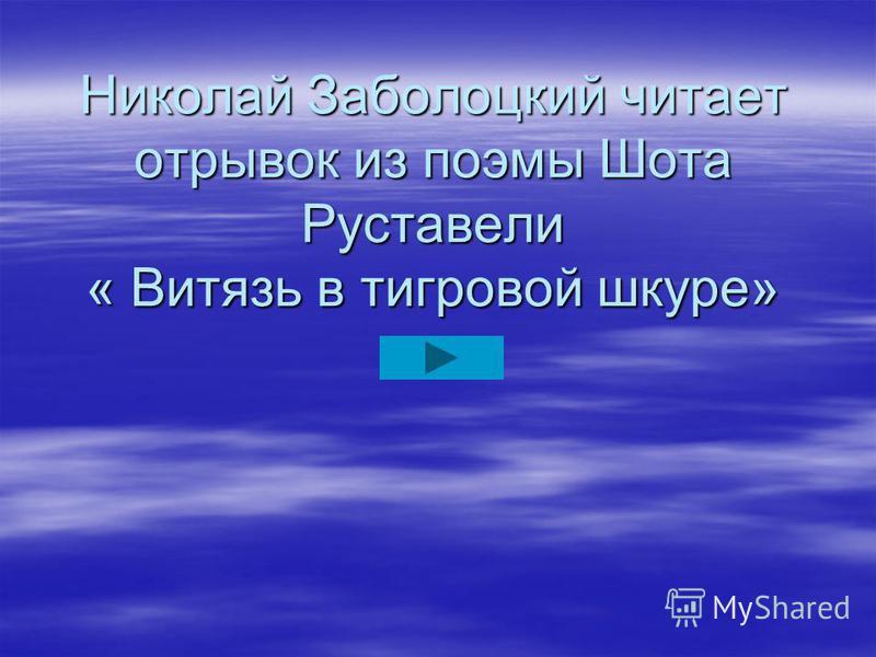 Николай Заболоцкий читает отрывок из поэмы Шота Руставели « Витязь в тигровой шкуре»