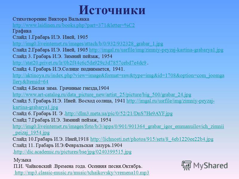 Графика Слайд 1. Грабарь И.Э. Иней, 1905 http://img0.liveinternet.ru/images/attach/b/0/932/932328_grabar_1. jpg Слайд 2. Грабарь И.Э. Иней, 1905 http://imgal.ru/usrfile/img/zimniy-peyzaj-kartina-grabarya1.jpghttp://imgal.ru/usrfile/img/zimniy-peyzaj-
