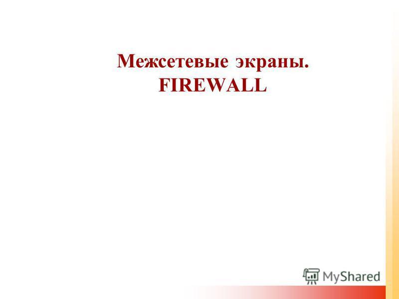 Межсетевые экраны. FIREWALL