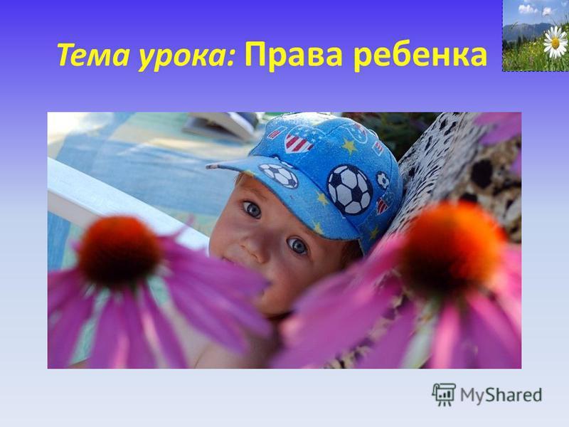 Тема урока: Права ребенка