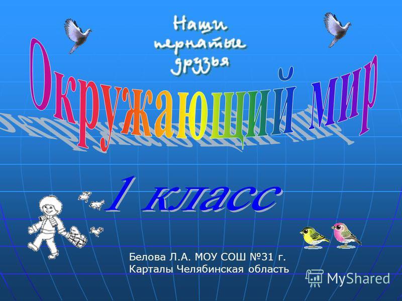 Белова Л.А. МОУ СОШ 31 г. Карталы Челябинская область