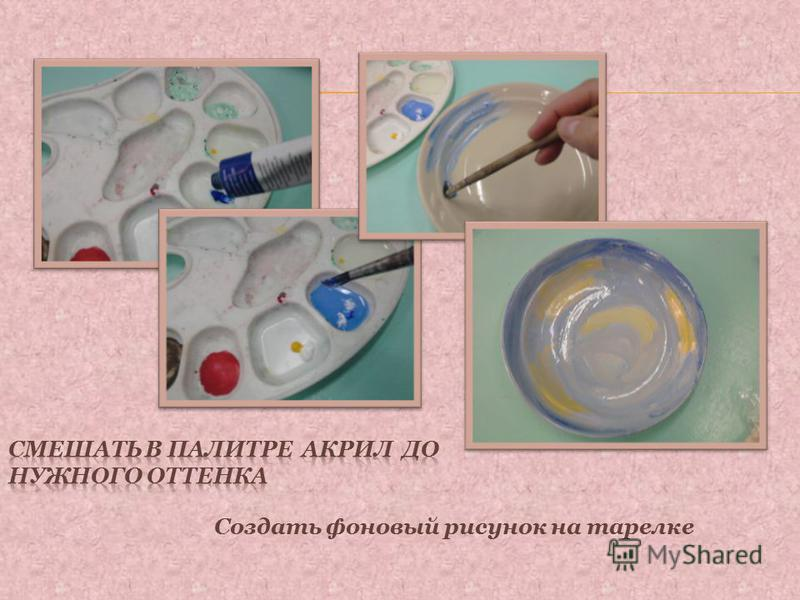 Создать фоновый рисунок на тарелке