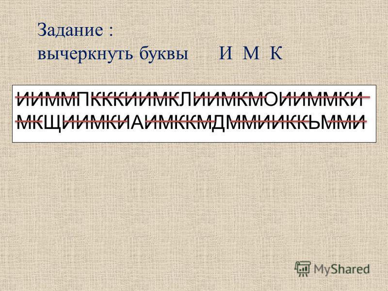 Задание : вычеркнуть буквы И М К ИИММПКККИИМКЛИИМКМОИИММКИ МКЩИИМКИАИМККМДММИИККЬММИ