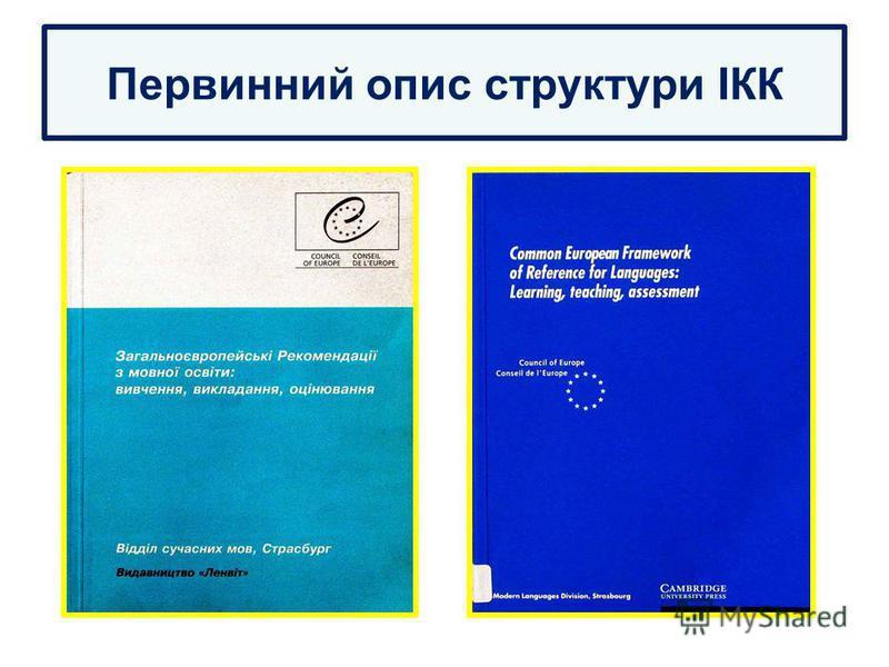 Первинний опис структури ІКК