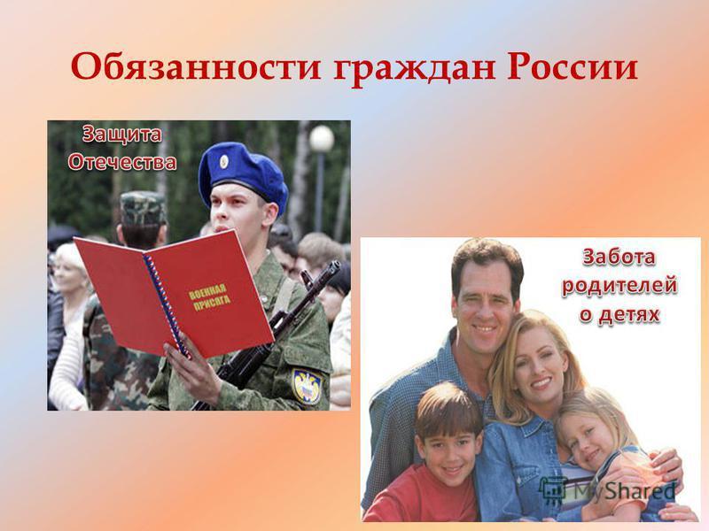 Обязанности граждан России