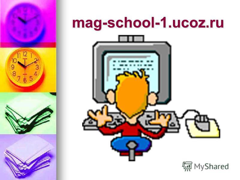 mag-school-1.ucoz.ru
