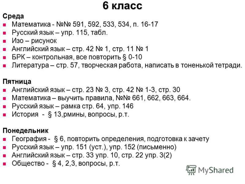 6 класс Среда Математика - 591, 592, 533, 534, п. 16-17 Математика - 591, 592, 533, 534, п. 16-17 Русский язык – упр. 115, табл. Русский язык – упр. 115, табл. Изо – рисунок Изо – рисунок Английский язык – стр. 42 1, стр. 11 1 Английский язык – стр.