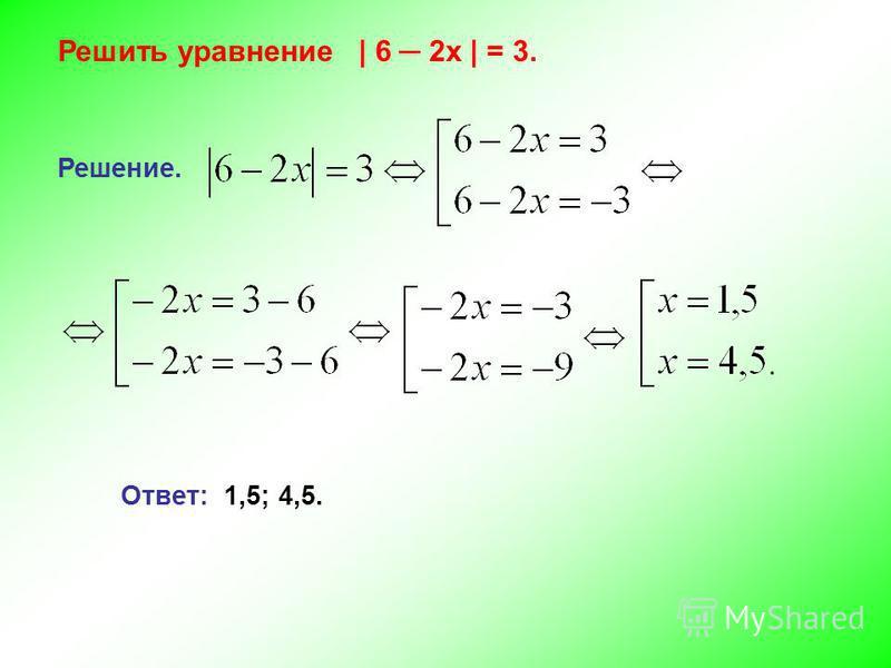 Решить уравнение | 6 2 х | = 3. Решение. Ответ: 1,5; 4,5.