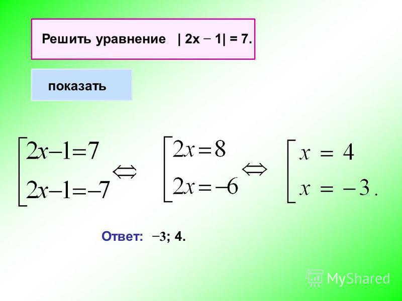 Решить уравнение | 2 х 1| = 7. показать Ответ: 3 ; 4.