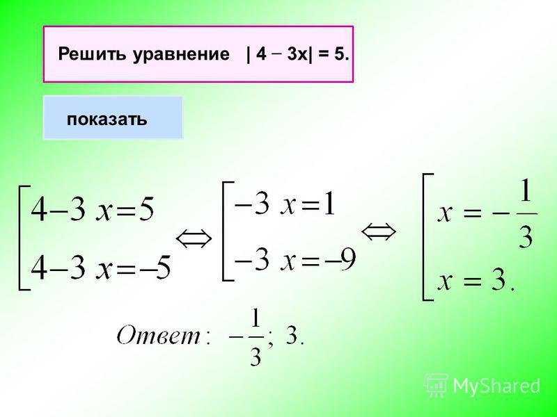 Решить уравнение | 4 3 х| = 5. показать
