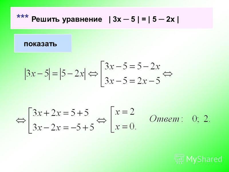 *** Решить уравнение | 3 х 5 | = | 5 2 х | показать