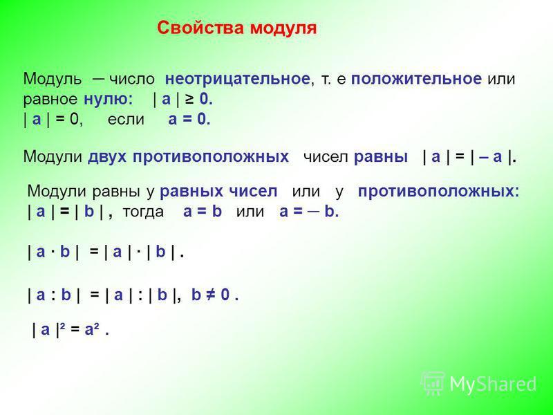 Свойства модуля Модуль число неотрицательное, т. е положительное или равное нулю: | а | 0. | а | = 0, если а = 0. Модули двух противоположных чисел равны | а | = | – а |. Модули равны у равных чисел или у противоположных: | а | = | b |, тогда а = b и