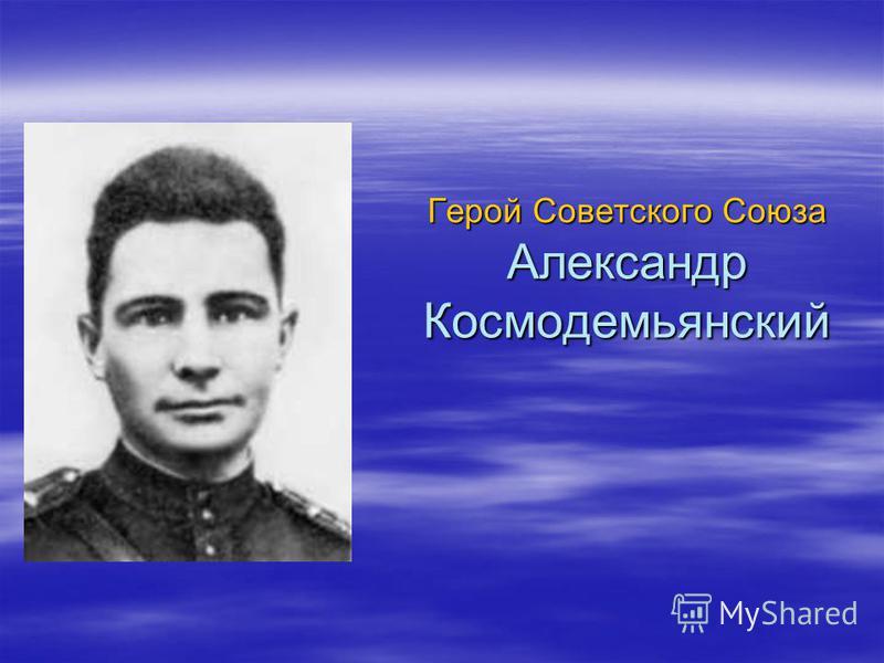Герой Советского Союза Александр Космодемьянский
