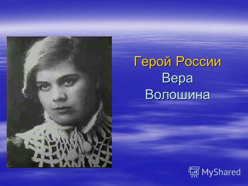 Герой России Вера Волошина