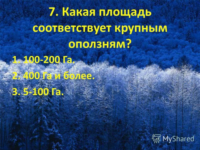 7. Какая площадь соответствует крупным оползням? 1. 100-200 Га. 2. 400 Га и более. 3. 5-100 Га.