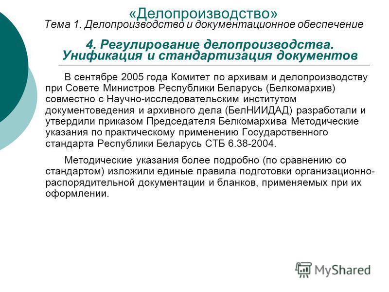 В сентябре 2005 года Комитет по архивам и делопроизводству при Совете Министров Республики Беларусь (Белкомархив) совместно с Научно-исследовательским институтом документоведения и архивного дела (БелНИИДАД) разработали и утвердили приказом Председат