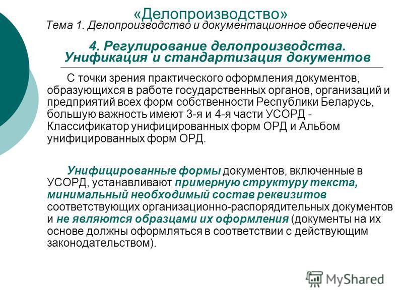 Инструкция по делопроизводству в государственных органах и организациях рб