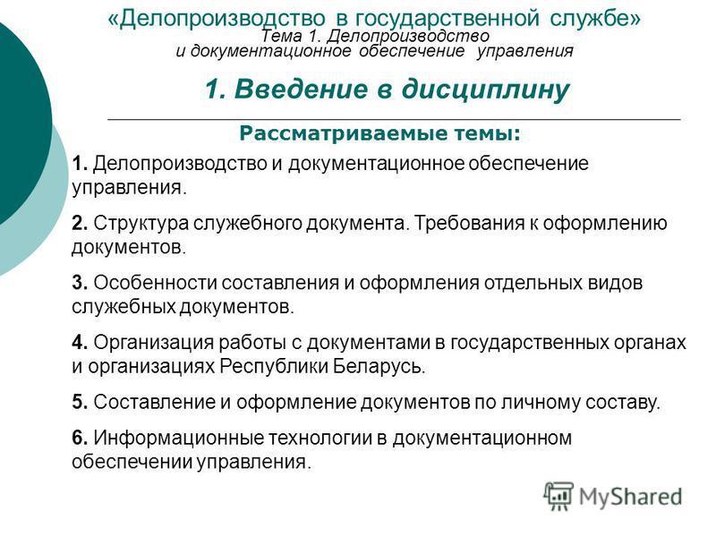1. Введение в дисциплину «Делопроизводство в государственной службе» Тема 1. Делопроизводство и документационное обеспечение управления Рассматриваемые темы: 1. Делопроизводство и документационное обеспечение управления. 2. Структура служебного докум