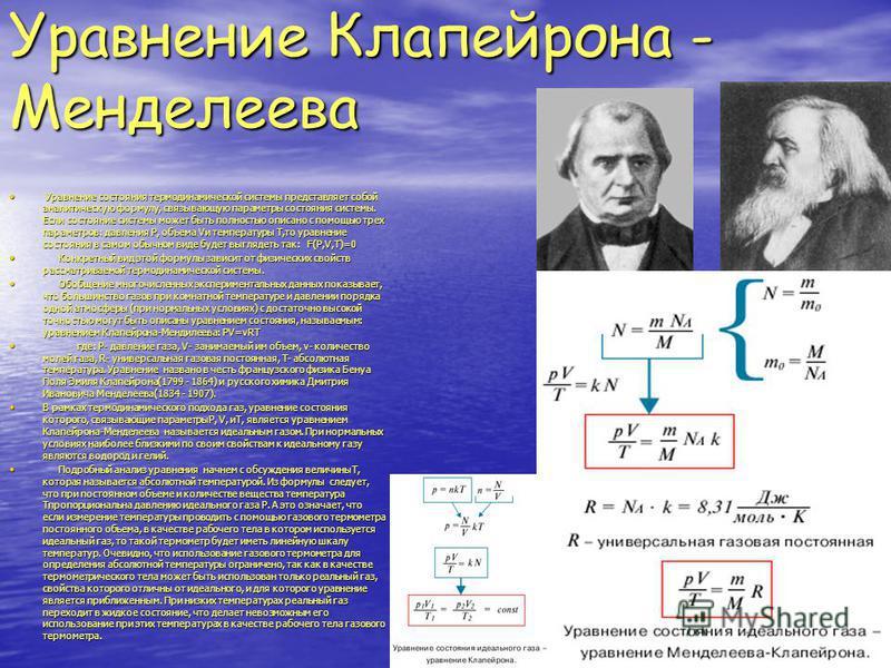 Уравнение Клапейрона - Менделеева Уравнение состояния термодинамической системы представляет собой аналитическую формулу, связывающую параметры состояния системы. Если состояние системы может быть полностью описано с помощью трех параметров: давления