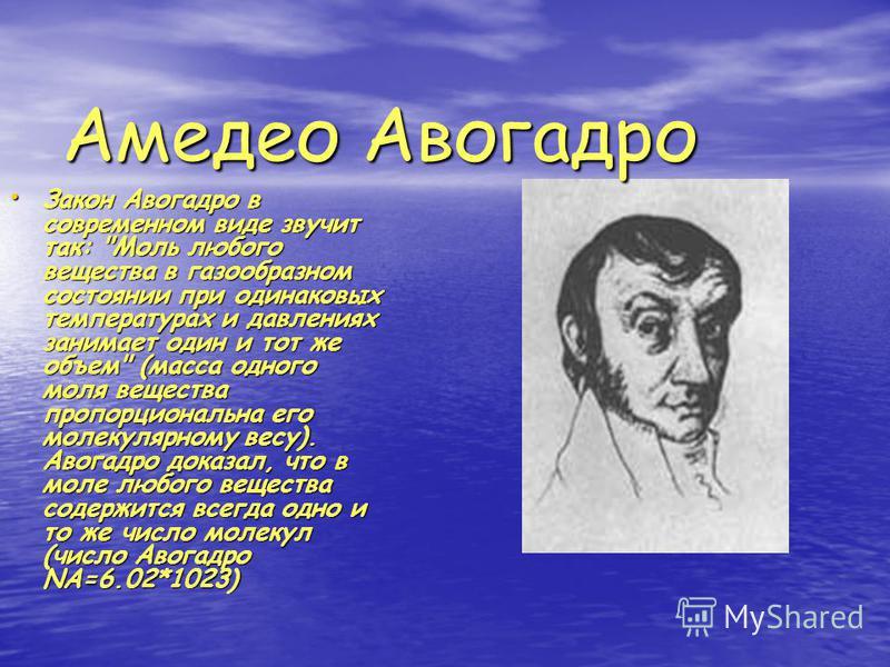 Амедео Авогадро Закон Авогадро в современном виде звучит так: