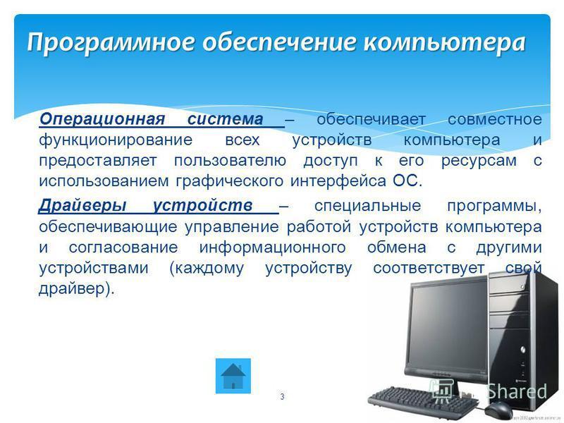 Операционная система – обеспечивает совместное функционирование всех устройств компьютера и предоставляет пользователю доступ к его ресурсам с использованием графического интерфейса ОС. Драйверы устройств – специальные программы, обеспечивающие управ